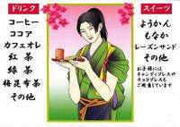 四郎茶屋大繁盛!