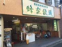 蜂楽饅頭本渡支店