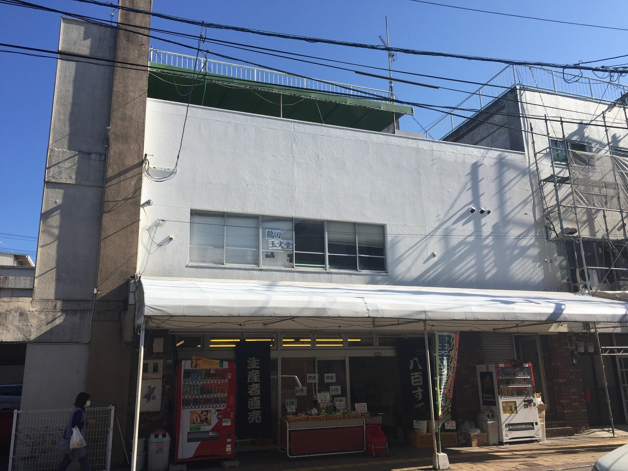 鶴田玉文堂