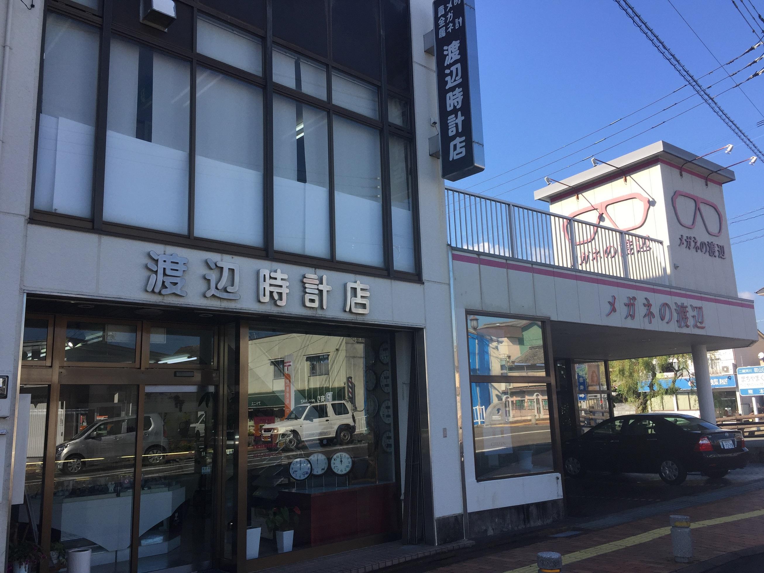 渡辺時計店