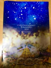 クリスマスマーケット熊本初開催2018