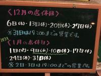 12月、1月の店休日のお知らせ☆