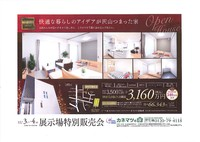 「展示場特別販売会」のお知らせ