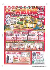 『第18回住まいの大感動祭』のお知らせ