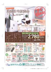 『建売住宅販売会』のお知らせ