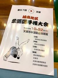 城南地区柔道選手権大会