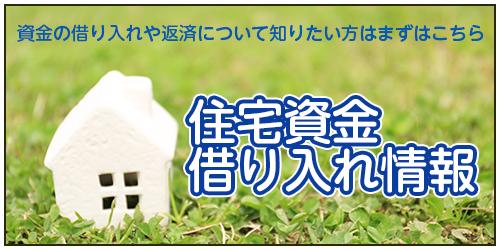 住宅資金の借り入れ情報