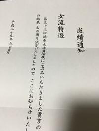 第33回読売女流書法展