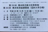 第44回 熊本県書道連盟展《巡回天草会場》