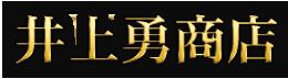 井上勇商店