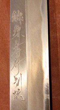 平の銘、裏の刻印。