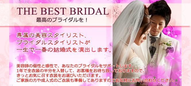 熊本県天草で貸衣装・花嫁衣装・婚礼衣装の取り扱いを行っているブライダルコスチューム丸京です。一生で一番の結婚式を美容スタイリスト、ブライダルスタイリストが演出します。美容師の個性と感性で、あなたのブライダルをサポートします。1年で全衣装の半分を入替して、お客様をお待ち致しておりますので、きっとお気に召す衣装をお選びいただけます。 また、ご家族の方や成人式のご衣装も準備してありますのでお気軽にお問い合わせください。