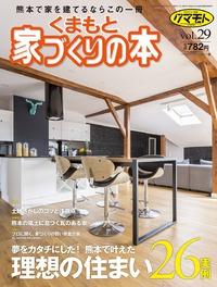 くまもと家づくりの本 vol.29
