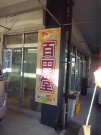 百円堂さん移転しました