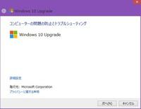 Windows10 アップグレード抑止方法