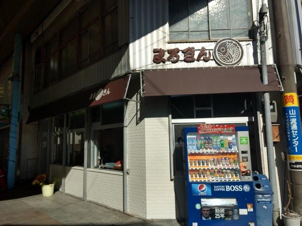 まるきん製菓