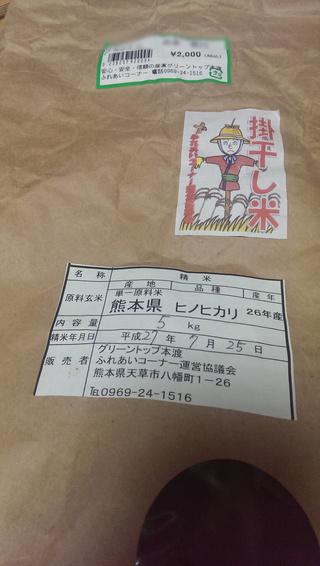 掛け干し米の袋
