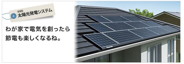 住宅用 太陽光発電システム わが家で電気を創ったら節電も楽しくなるね。