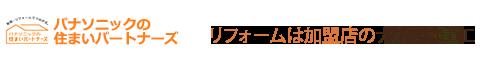 パナソニック わが家見なおし隊 リフォーム 加盟店 ナカモト建工