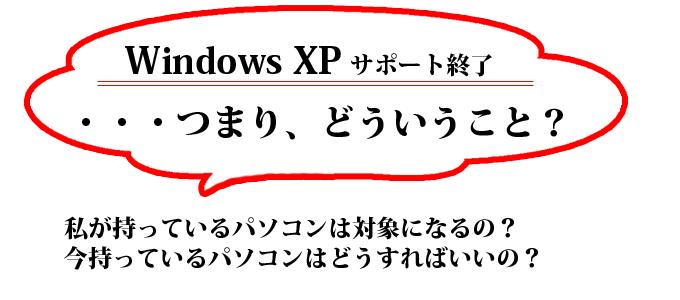 ウインドウズXP サービス終了 どうすればいい 4月9日 教えて