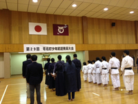 第29回 苓北町少年剣道大会