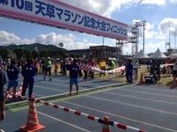 第10回天草マラソン記念大会