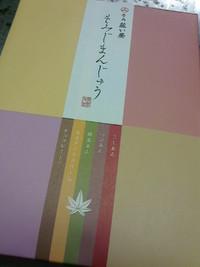 広島大会のお土産です