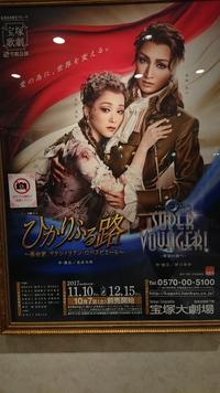 宝塚歌劇観て来ました