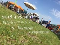 9/23島んもんマルシェ&フリマ