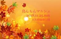 11/25日島んもんマルシェ