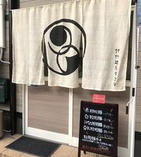担々麺屋930さん