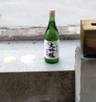 I様邸お神酒