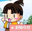 平成27年オフ会、お知らせ