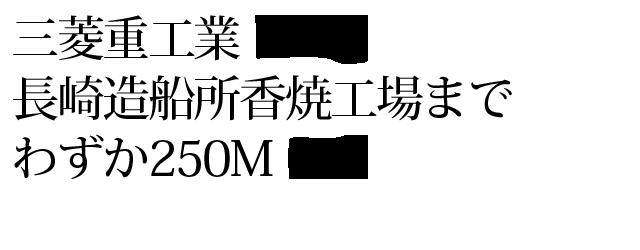 三菱重工業長崎造船所香焼工場までわずか250M