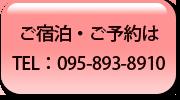 宿泊のご予約はこちら TEL:095-893-8910