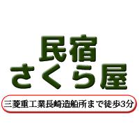 長崎市香焼町での旅館民宿なら 民宿さくら屋