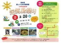上天草元気島計画「元気島祭り」