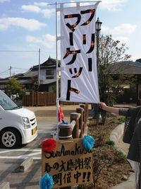 「SUN AMAKUSA 春の大感謝祭」に行ってきました!