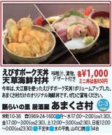 熊本県,天草市,温泉,格安,激安,パソコン,あまくさ本渡ん丼丼フェア2013