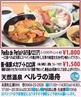 熊本県,天草市,温泉,格安,激安,パソコン,あまくさ本渡ん丼丼フェア