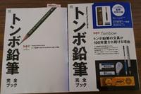 トンボ鉛筆創立100周年記念