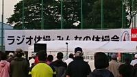 ラジオ体操 全国生放送in天草河浦