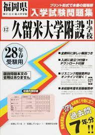 難関中学受験コース
