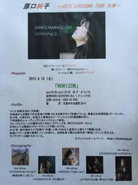 原口純子LIVE IN AMAKUSA