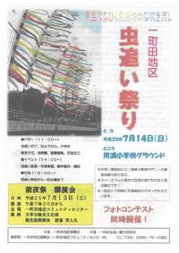 一町田虫追い祭り 2013/06/30 11:38:00