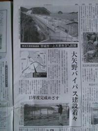 大矢野バイパス 登立2号橋ほぼ出来上がり!