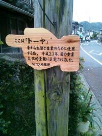 天草 崎津のとうや 2012/05/05 00:30:00