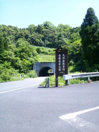 海派?山派? 姫戸の白嶽森林公園キャンプ場 2012/05/06 20:59:00