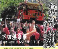 下田温泉お湯かけ女神輿 2012/04/24 11:11:00
