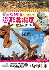 第30回国民文化祭かごしま2015inながしま
